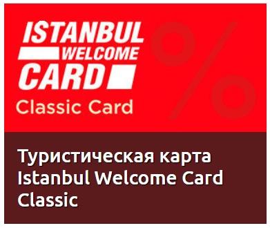 Туристическая карта Стамбул