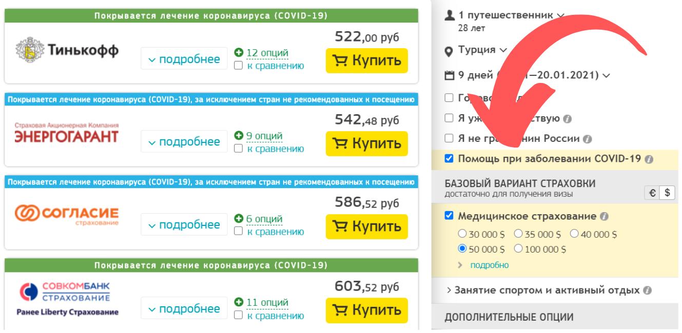 Скрин примера выбора страховки на Черехапа.ру